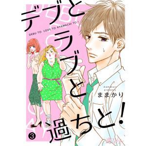 デブとラブと過ちと! (3) 電子書籍版 / ままかり ebookjapan