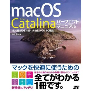macOS Catalina パーフェクトマニュアル 電子書籍版 / 井村克也