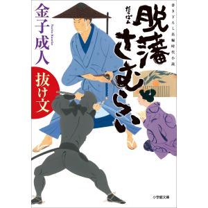 脱藩さむらい 抜け文 電子書籍版 / 金子成人 ebookjapan