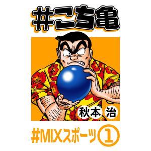 【初回50%OFFクーポン】#こち亀 21 #MIXスポーツ‐1 電子書籍版 / 秋本治 ebookjapan
