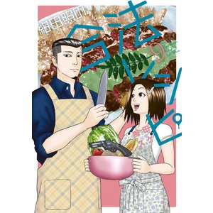 【初回50%OFFクーポン】紺田照の合法レシピ (9) 電子書籍版 / 馬田イスケ