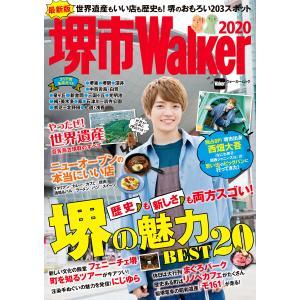【初回50%OFFクーポン】堺市Walker2020 電子書籍版 / 編:KansaiWalker編集部 ebookjapan