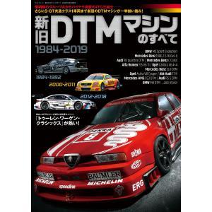 モータースポーツムック 新旧DTMマシンのすべて 電子書籍版 / モータースポーツムック編集部|ebookjapan