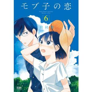 モブ子の恋 (6) 電子書籍版 / 田村茜|ebookjapan