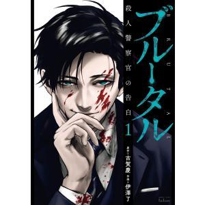 ブルータル 殺人警察官の告白 (1) 電子書籍版 / 原作/古賀慶 作画/伊澤了|ebookjapan