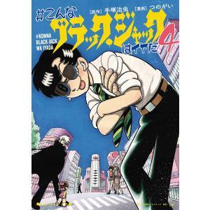 #こんなブラック・ジャックはイヤだ 4 電子書籍版 / 漫画:つのがい 原作:手塚治虫 ebookjapan