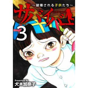 サバイバー〜破壊される子供たち〜 (3) 電子書籍版 / 犬木加奈子 ebookjapan