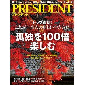 PRESIDENT編集部 出版社:プレジデント社 ページ数:133 提供開始日:2019/11/08...