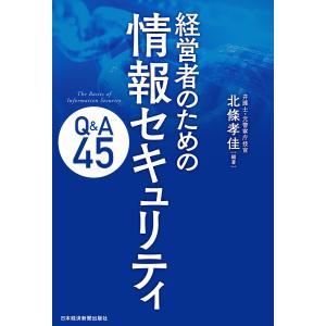 【初回50%OFFクーポン】経営者のための 情報セキュリティQ&A45 電子書籍版 / 編著:北條孝...
