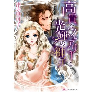 高貴なフェアリーと光輝の獅子 電子書籍版 / 津寺里可子