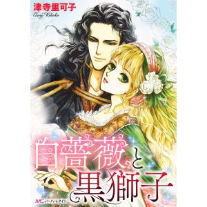 白薔薇と黒獅子 電子書籍版 / 津寺里可子