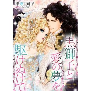 黒獅子と愛の夢を駆けぬけて 電子書籍版 / 津寺里可子