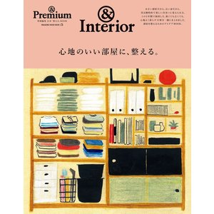 & Premium特別編集 心地のいい部屋に、整える。 電子書籍版 / マガジンハウス|ebookjapan