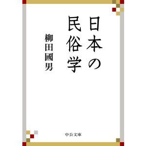 日本の民俗学 電子書籍版 / 柳田國男 著|ebookjapan