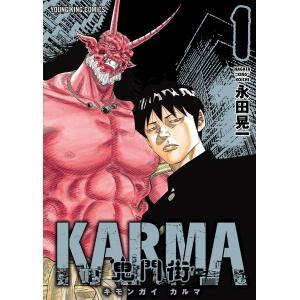 【初回50%OFFクーポン】鬼門街 KARMA (1) 電子書籍版 / 永田晃一 ebookjapan