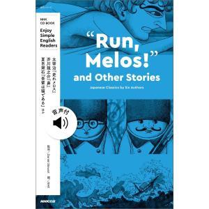 【音声DL付】Enjoy Simple English Readers ?Run, Melos!? and Other Stories Japane