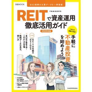 REITで資産運用 徹底活用ガイド2020年版 電子書籍版 / 編:日本経済新聞出版社|ebookjapan