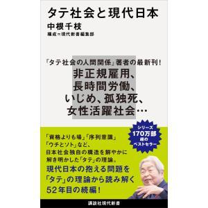 タテ社会と現代日本 電子書籍版 / 中根千枝 構成:現代新書編集部 ebookjapan