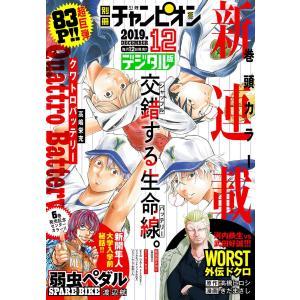 別冊少年チャンピオン2019年12月号 電子書籍版 / 別冊少年チャンピオン編集部
