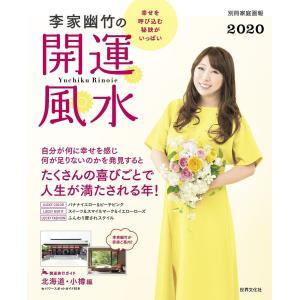 李家幽竹の開運風水2020 電子書籍版 / 李家幽竹