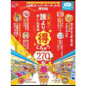 晋遊舎ムック LDKスーパーマーケットの便利帖 電子書籍版 / 編:晋遊舎