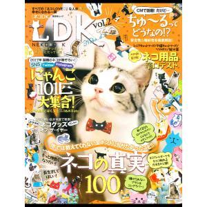 晋遊舎ムック ネコDK vol.2 電子書籍版 / 編:晋遊舎