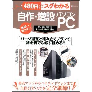 100%ムックシリーズ 480円でスグわかる 自作・増設パソコン 電子書籍版 / 編:晋遊舎