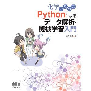 化学のための Pythonによるデータ解析・機械学習入門 電子書籍版 / 著:金子弘昌