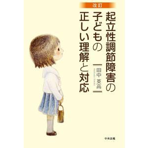 改訂 起立性調節障害の子どもの正しい理解と対応 電子書籍版 / 著:田中英高|ebookjapan