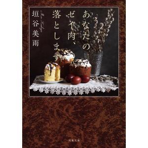 あなたのゼイ肉、落とします 電子書籍版 / 垣谷美雨|ebookjapan