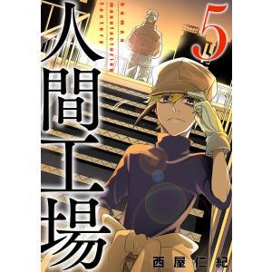 人間工場(5) 電子書籍版 / 西屋仁紀|ebookjapan