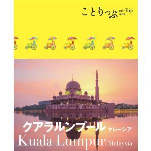 ことりっぷ 海外版 クアラルンプール マレーシア 電子書籍版 / 昭文社