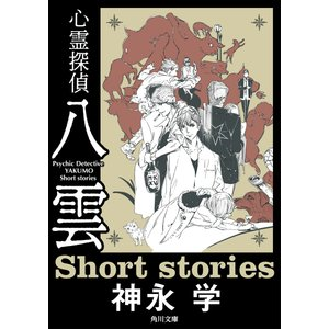 心霊探偵八雲 Short stories 電子書籍版 / 著者:神永学