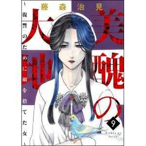 美醜の大地〜復讐のために顔を捨てた女〜 (9) 電子書籍版 / 藤森治見