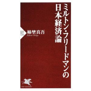 ミルトン・フリードマンの日本経済論 電子書籍版 / 著:柿埜真吾 ebookjapan