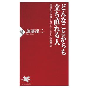 どんなことからも立ち直れる人 逆境をはね返す力「レジリエンス」の獲得法 電子書籍版 / 著:加藤諦三|ebookjapan