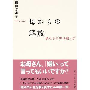 母からの解放 娘たちの声は届くか 電子書籍版 / 信田さよ子|ebookjapan