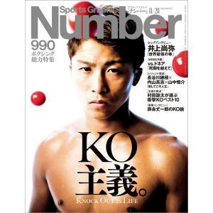 Number(ナンバー)990号 電子書籍版 / Number編集部・編