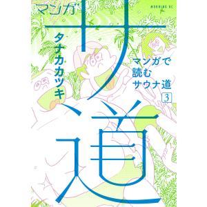 マンガ サ道〜マンガで読むサウナ道〜 (3) 電子書籍版 / タナカカツキ|ebookjapan