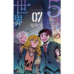 【初回50%OFFクーポン】5分後の世界 (7) 電子書籍版 / 福田宏|ebookjapan