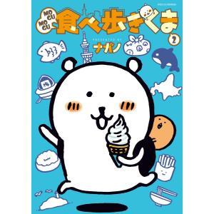 MOGUMOGU食べ歩きくま (2) 電子書籍版 / ナガノ