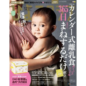 ひよこクラブ2019年12月号 電子書籍版 / ひよこクラブ編集部|ebookjapan