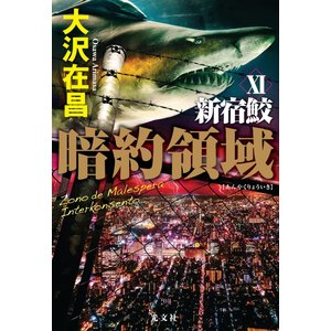 暗約領域 新宿鮫11 電子書籍版 / 大沢在昌