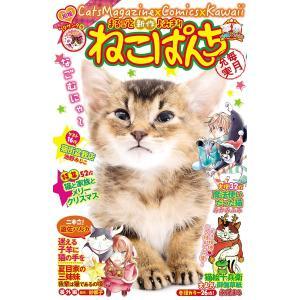 ねこぱんち No.159 '19サンタ号 電子書籍版 ebookjapan
