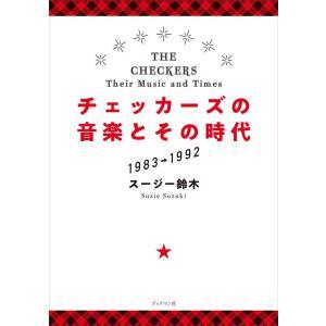 チェッカーズの音楽とその時代 電子書籍版 / 著:スージー鈴木|ebookjapan