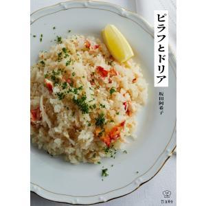 ピラフとドリア 料理の本棚 電子書籍版 / 著:坂田阿希子|ebookjapan