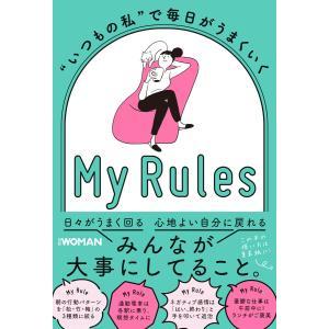 """""""いつもの私""""で毎日がうまくいく My Rules 電子書籍版 / 編:日経WOMAN"""