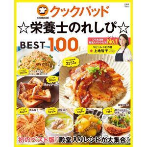 クックパッド ☆栄養士のれしぴ☆ BEST100 電子書籍版 / 著:上地智子
