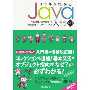 スッキリわかるJava入門 第3版 電子書籍版 / 中山 清喬/国本 大悟/株式会社フレアリンク