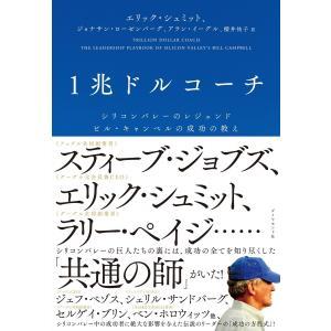 1兆ドルコーチ―――シリコンバレーのレジェンド ビル・キャンベルの成功の教え 電子書籍版